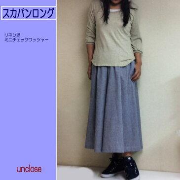 キット/リネン混ミニチェックで作るスカパンロング《スカートにしか見えないワイドパンツ》