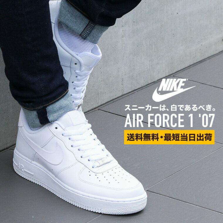 NIKE AIR FORCE 1 '07(315122-111)WHITE/WHITE【ナイキ エアフォース 1 '07】AIRFORCE1ホワイト画像
