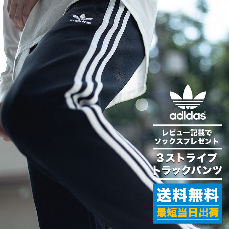 メンズファッション, ズボン・パンツ OUTLETadidas ORIGINALS SST TRACK PANTS(CW1275)BLACK 5lack