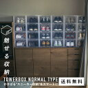 【ラッキーシール対応】TOWER BOX NORMAL TYPE(tb0001)【タワーボックス ノ