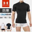 アンダーアーマー メンズ ラグビー アンダーシャツ COLDGEAR コンプレッション SS 半袖 冬の防寒対策は暖かコールドギア エボ トップス MRG1527 UA
