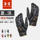アンダーアーマー 1295579 アンディナイアブルグローブ バッティンググローブ 手袋 両手用 メンズ ヒートギア 野球 ベースボール ソフトボール ブラック ホワイト ネイビー レッド オレンジ イエロー UNDER ARMOUR
