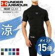 アンダーアーマー メンズ インナーシャツ 半袖 モックネック 野球 ロゴ ヒートギア コンプレッション SSモック ベースレイヤー アンダーウェア MBB2163 UNDER ARMOUR