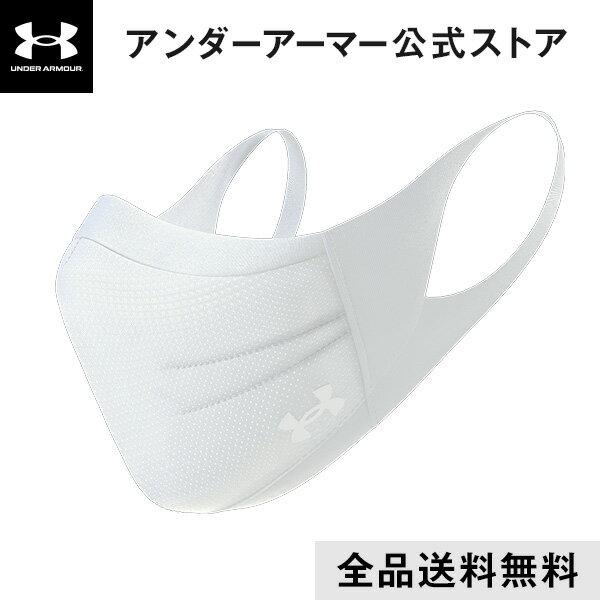 公式アンダーアーマーUNDERARMOURUAスポーツマスクマスクスポーツメーカー カラー洗えるフェイスマスクマスクケース小さめ