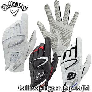 Callaway【キャロウェイ】HyperGripメンズゴルフグローブ(左手用)19JM【ハイパーグリップ】ネコポス