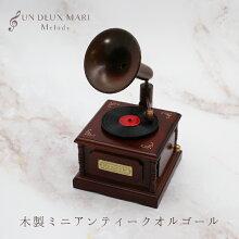 木製ミニアンティークオルゴール蓄音機曲名:ライムライト仕掛けオルゴールプレゼントストッパー付