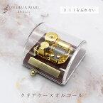3.11を忘れない 東日本大震災復興花は咲くオルゴール クリアオルゴール 復興支援ソング オルゴールプレゼント ギフト