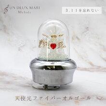 3.11を忘れない東日本大震災復興花は咲くオルゴール光ファイバードームオルゴール復興支援ソング天使