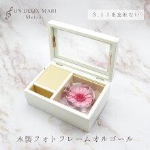 東日本大震災復興支援オルゴール花は咲く