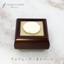 日本電産サンキョー株式会社ディフューザーオルゴール音と香りで楽しむ新感覚オルゴールディフューザーオルゴール月の光プレゼントアロマ寝室