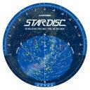 【星空観察の必需品】星座早見盤 スターディスク