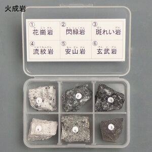 第三惑星地球の岩石・鉱物セット