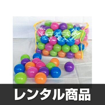 【レンタル】カラーボール(100個1セット)
