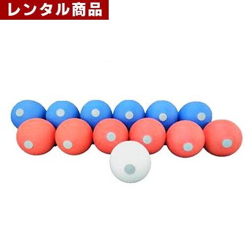 【レンタル】 練習用ボッチャボールセット