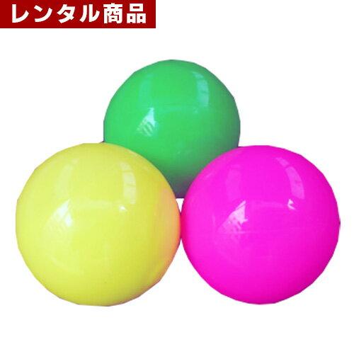 【レンタル】 カラーボール(球技用)(10個1セット)