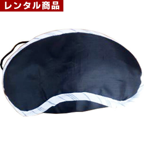 【レンタル】アイマスク(5枚組)