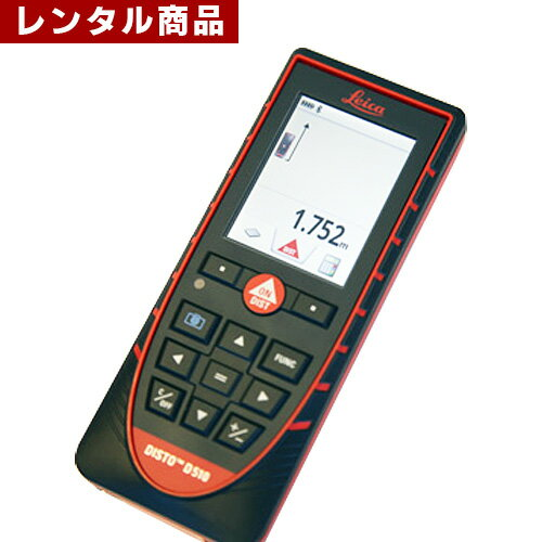 【レンタル】 レーザー距離計(説明書付き)