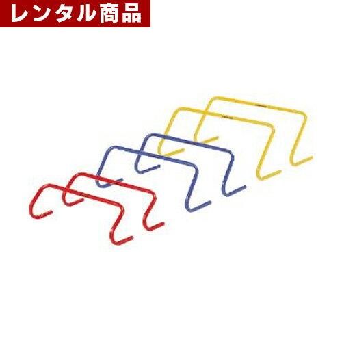 【レンタル】 障害物ミニハードル 6台セット