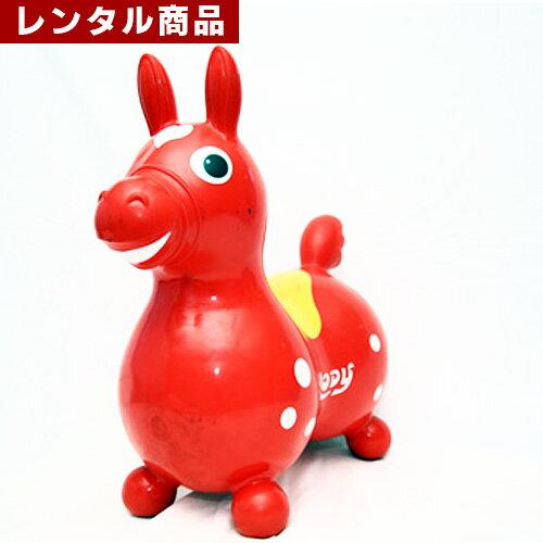 【レンタル】 乗用玩具(ブロア付・1頭) ロディ