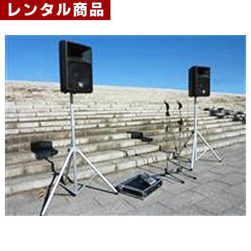【レンタル】 野外音響セットA ( スピーカー2 ワイヤレスマイク2 その他 セットアップ込 )