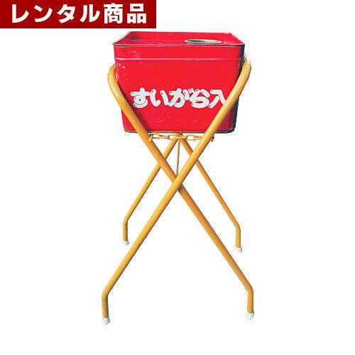 【レンタル】 スタンド灰皿 清掃用ザル付き