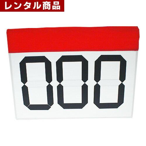 【レンタル】 3桁得点板 (1枚単位・17色対応) マグネットデジタル表示