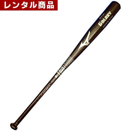 【レンタル】 金属バット 子供用 硬式野球 軟式野球 ソフトボール用