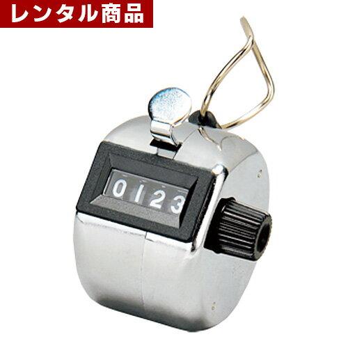 【レンタル】 数取り器