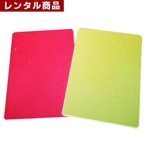 【レンタル】 警告カード 黄・赤各1枚 フットサル サッカー用