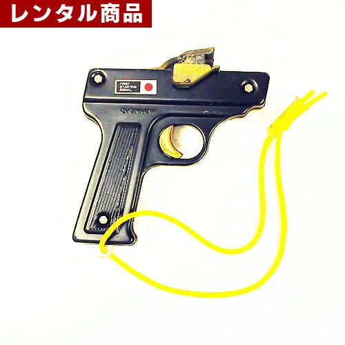 【レンタル】 双発スターターピストル(弾20発付き)
