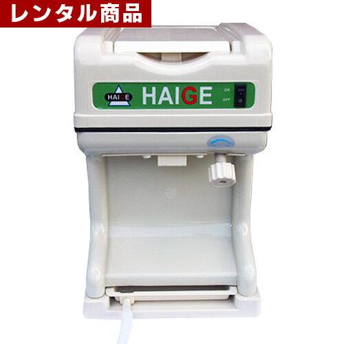 【レンタル】 カキ氷機