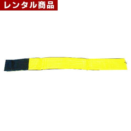 【レンタル】 二人三脚用ベルト