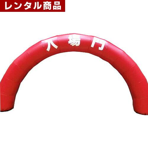 【レンタル】 エアーアーチ (赤・W6m・送風機付・要電源)
