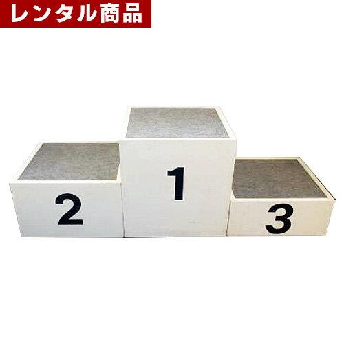 【レンタル】 表彰台 バラタイプ