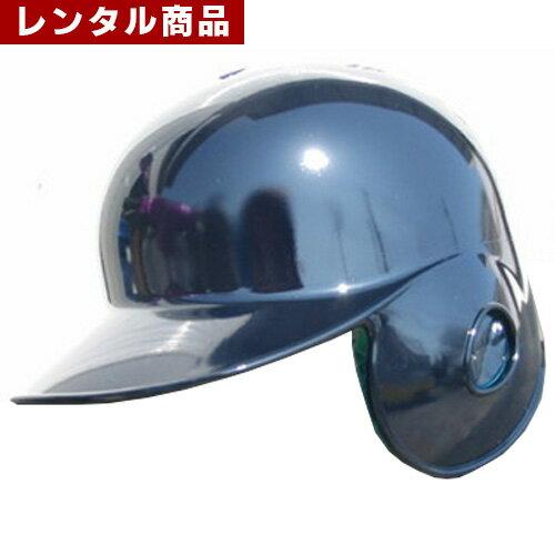 【レンタル】 ヘルメット 野球 ソフトボール用