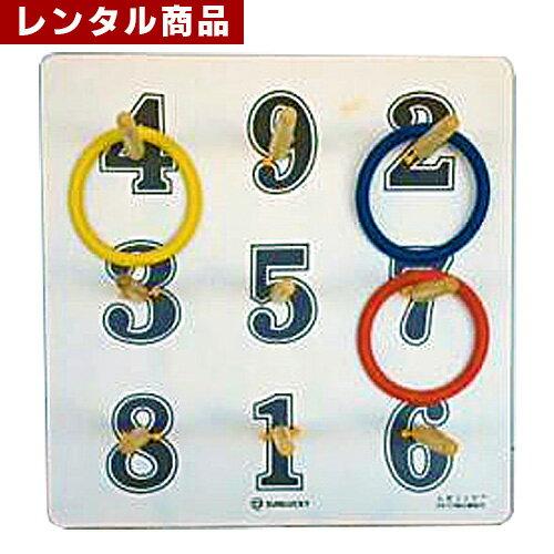 【レンタル】 輪投げセット 輪12個付き