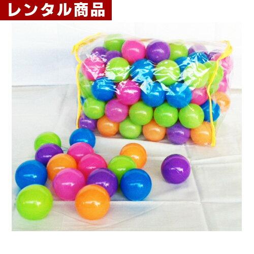 【レンタル】 カラーボール (100個 1セット)