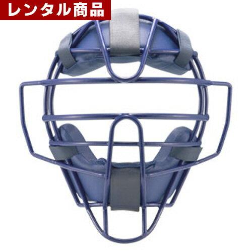 【レンタル】 キャッチャーマスク 野球 ソフトボール用