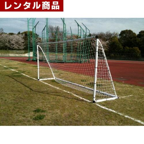 【レンタル】 サッカーゴール (幅5m*高さ2.1m) 2台1組 要組み立て