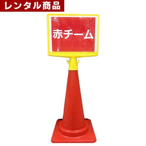 【レンタル】 コーンサイントップ