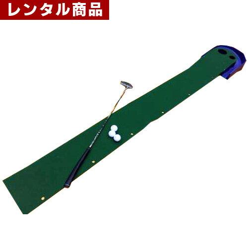 【レンタル】 パターゴルフ セット (マット1枚・パター1本・ボール3個)