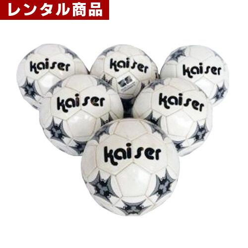 【レンタル】 サッカーボール 10個セット 5号 空気入れ付き