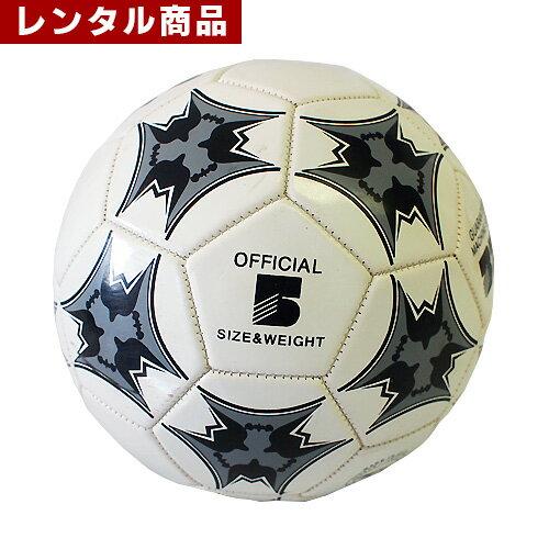 【レンタル】 サッカーボール 5号球 空気入れ付き