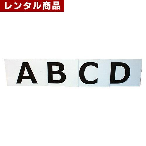 【レンタル】 ABCDパネル バラ1枚