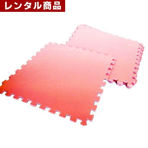 【レンタル】 ジョイントマット (一辺60cm・10枚セット)