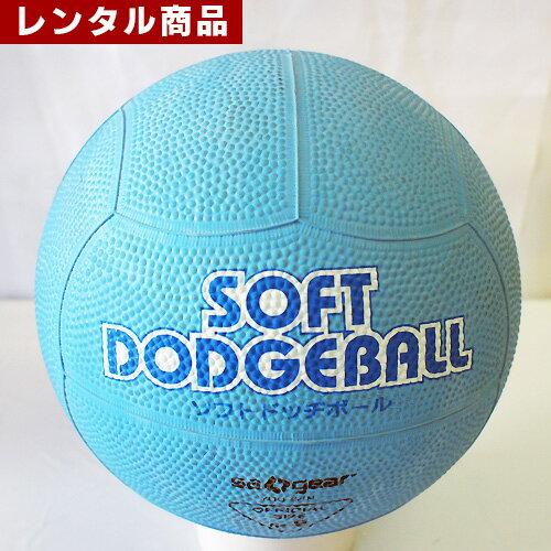 【レンタル】 ドッヂボール ソフト 空気入れ付き