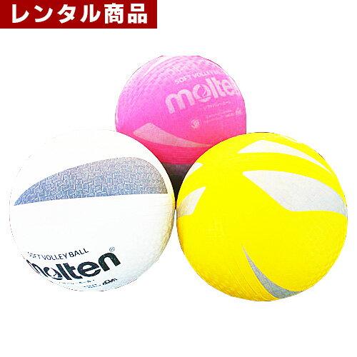 【レンタル】 ソフトバレーボール 空気入れ付き