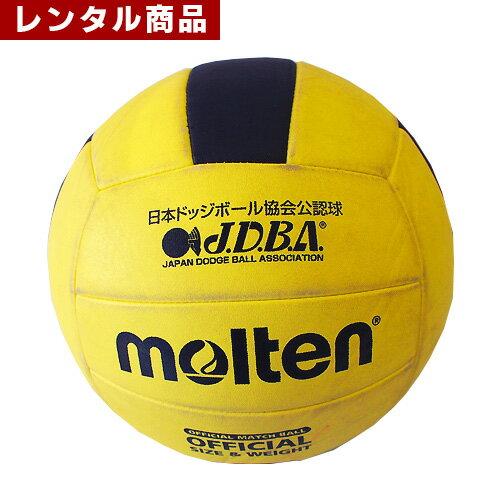 【レンタル】 ドッヂボール 日本ドッヂボール協会公認球 molten 空気入れ付き ハード3号球