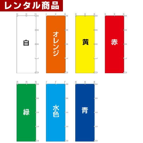 【レンタル】 カラーのぼり (旗サイズ180*45cm) ポール 土台付き