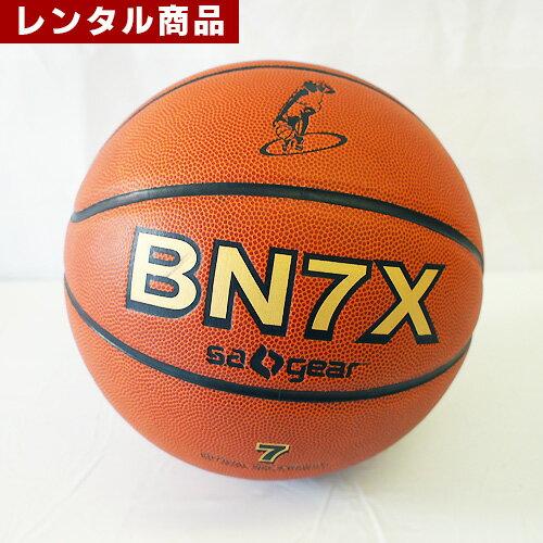 【レンタル】 バスケットボール(7号球・空気入れ付)